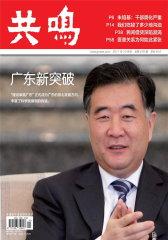 共鸣 月刊 2011年10期(电子杂志)(仅适用PC阅读)
