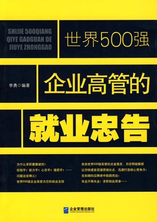 世界500强企业高管的就业忠告