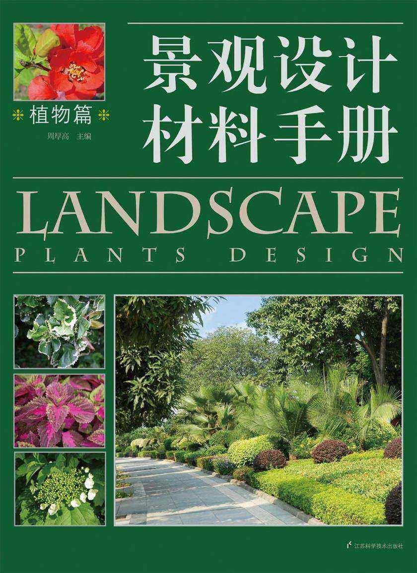 景观设计材料手册. 植物篇