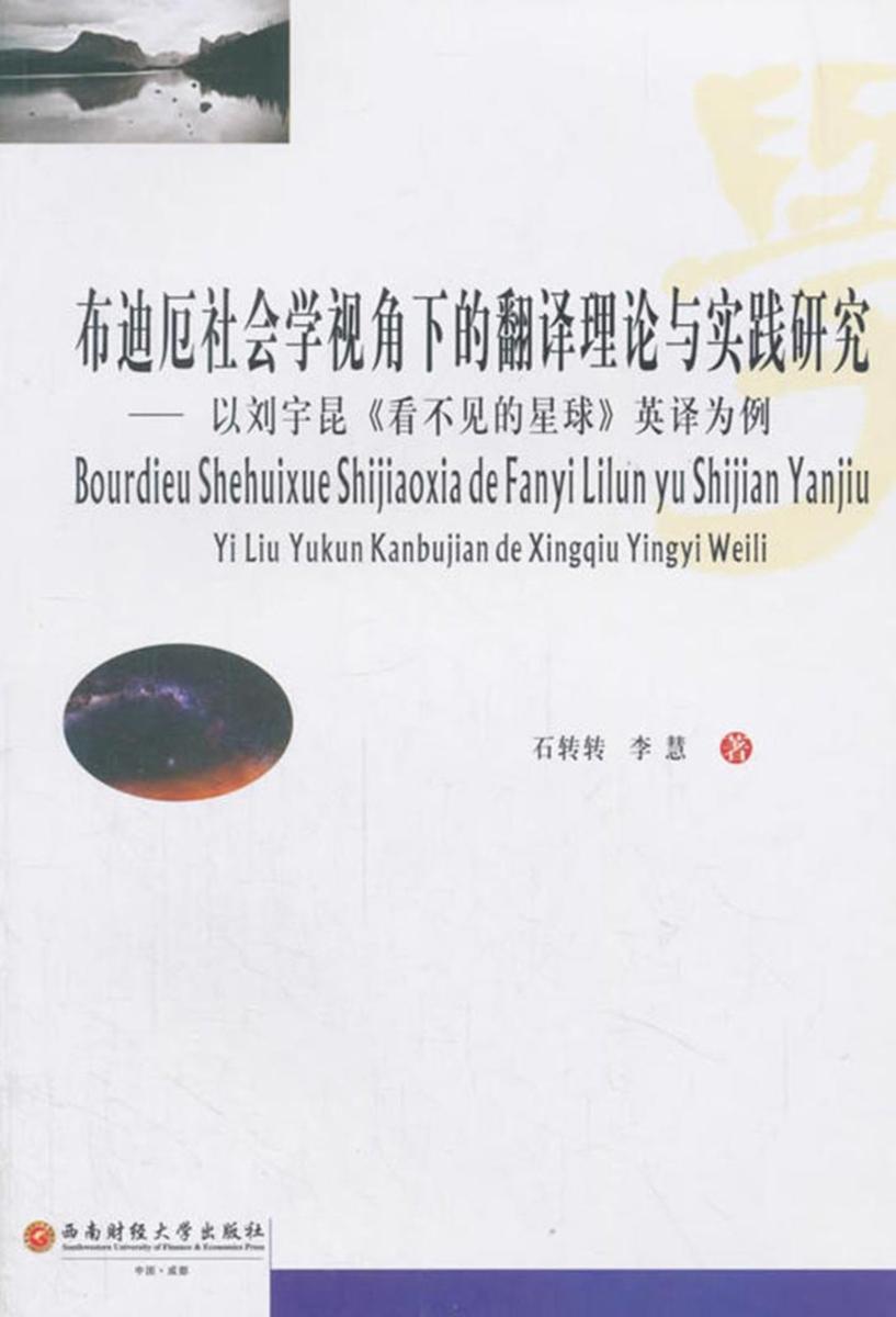 布迪厄社会学视角下的翻译理论与实践研究——以刘宇昆《看不见的星球》英译为例