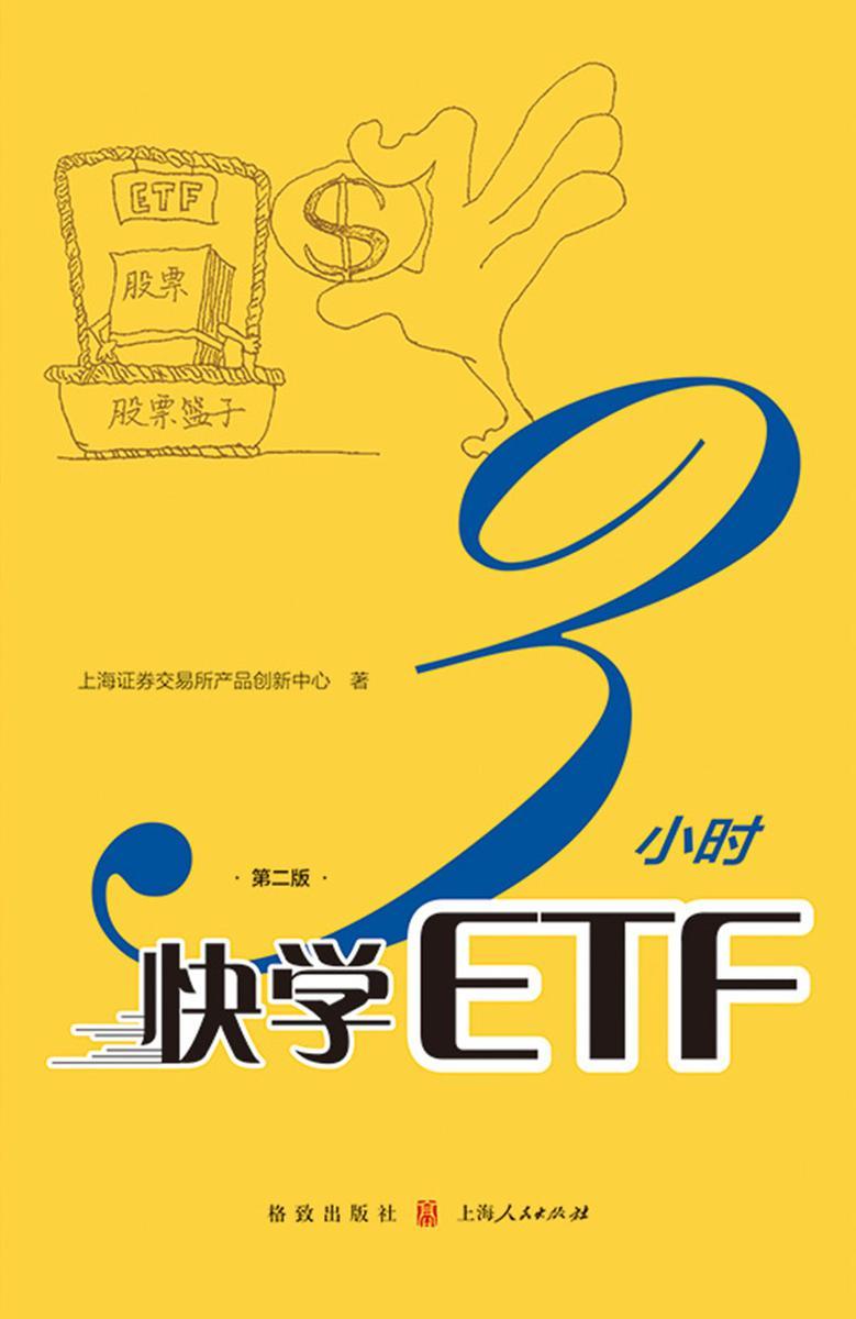 3小时快学ETF(第二版) (上交所快学系列丛书)