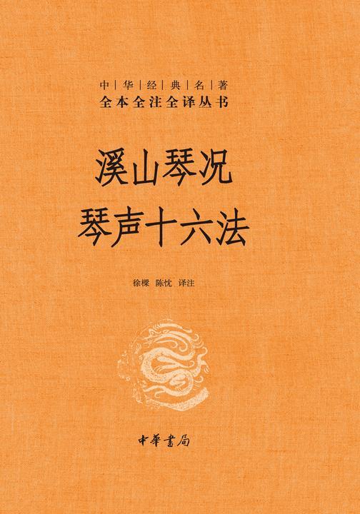 溪山琴况  琴声十六法(精)--中华经典名著全本全注全译
