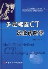 多层螺旋CT影像诊断学(仅适用PC阅读)