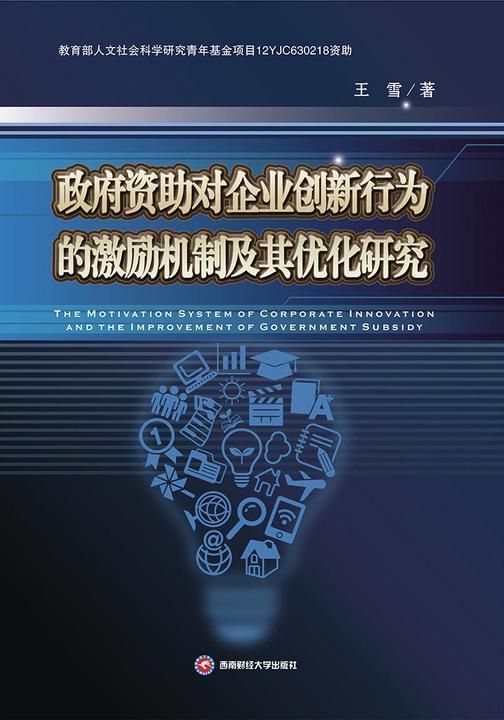 政府资助对企业创新行为的激励机制及其优化研究