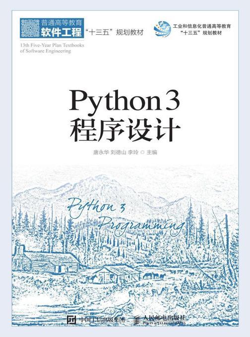 Python 3 程序设计