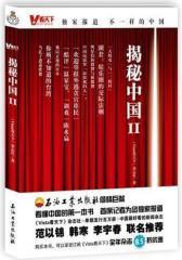 揭秘中国II(试读本)