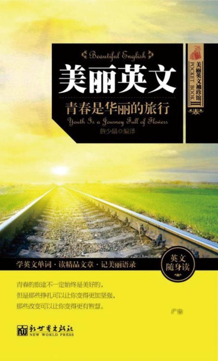美丽英文袖珍馆Ⅱ:青春是华丽的旅行