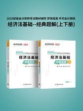 2020初级会计职称考试教材辅导 梦想成真 中华会计网校 经济法基础--经典题解(上下册)
