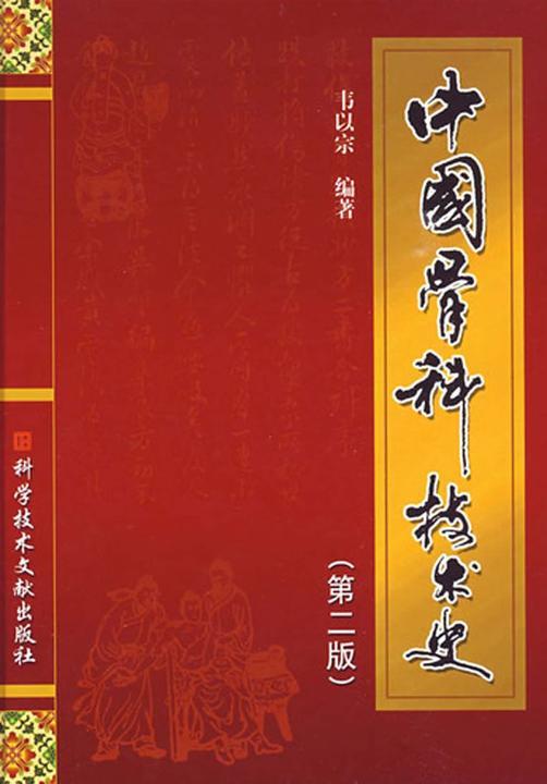 中国骨科技术史(第二版)(仅适用PC阅读)