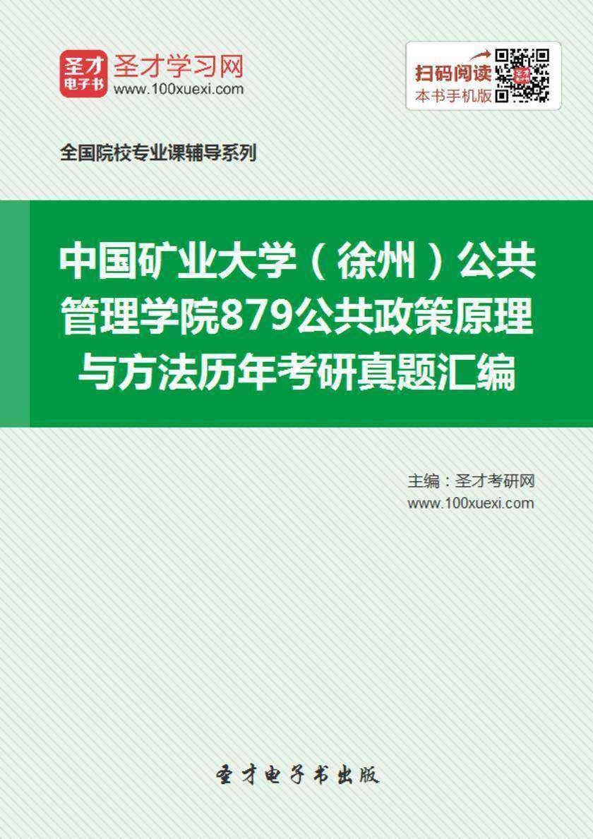 中国矿业大学(徐州)公共管理学院879公共政策原理与方法历年考研真题汇编