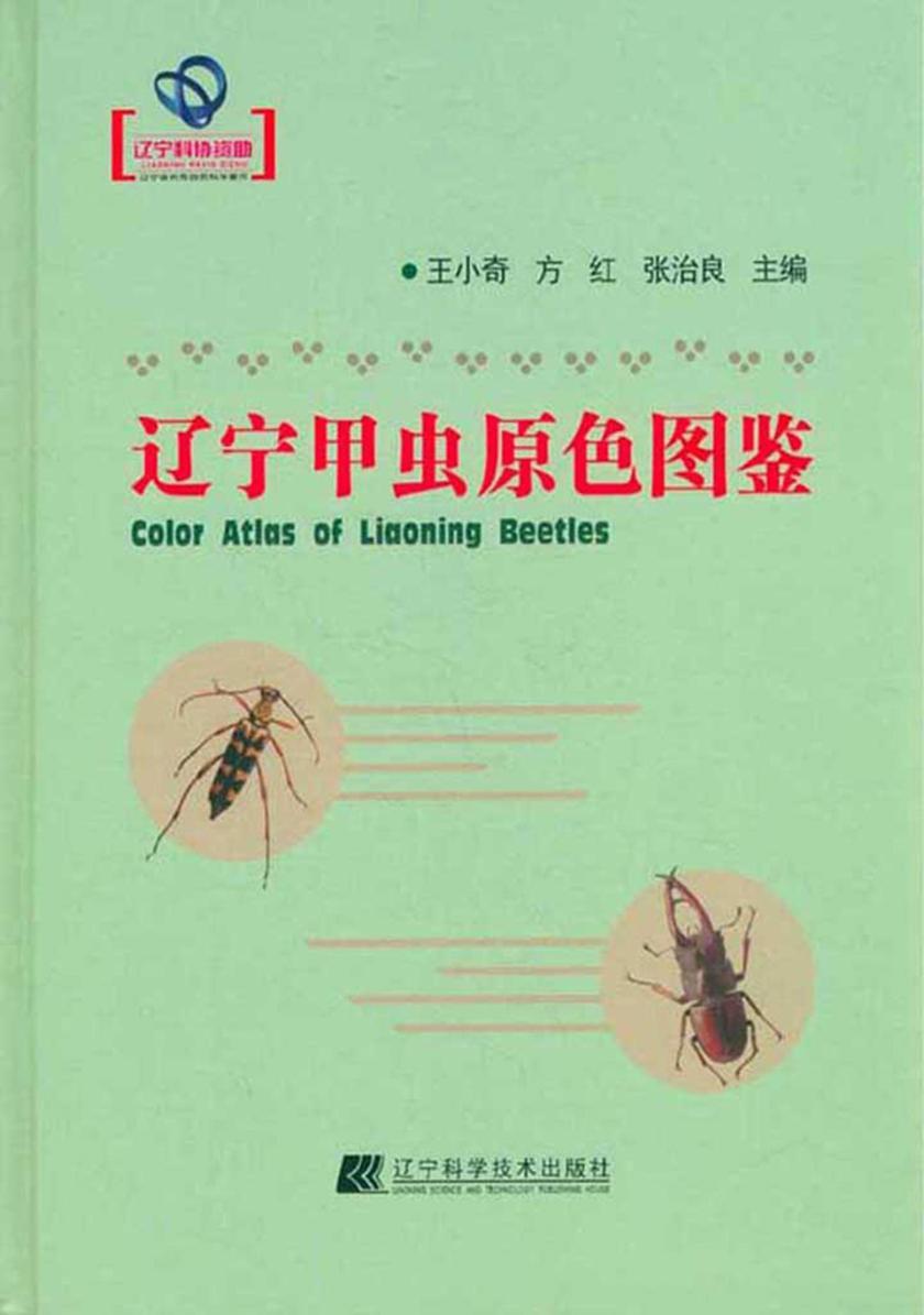 辽宁甲虫原色图鉴