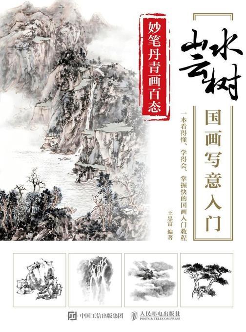 妙笔丹青画百态:山水云树国画写意入门