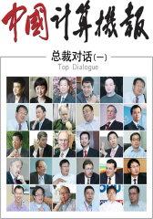中国计算机报 周刊 2011年53期(电子杂志)(仅适用PC阅读)