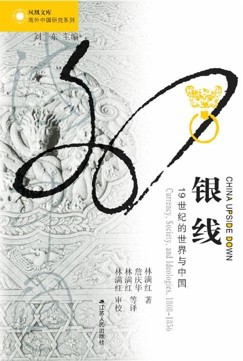 银线:19世纪的世界和中国 (中国之逆转:世界银荒与嘉道成秩序)