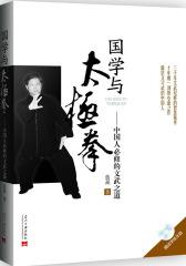 国学与太极拳-中国人必修的文武之道(试读本)