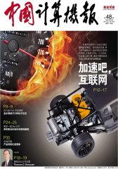 中国计算机报 周刊 2011年48期(电子杂志)(仅适用PC阅读)