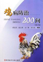 鸡病防治200问(修订版)