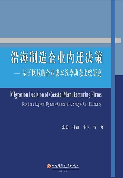 沿海制造企业内迁决策——基于区域的企业成本效率动态比较研究