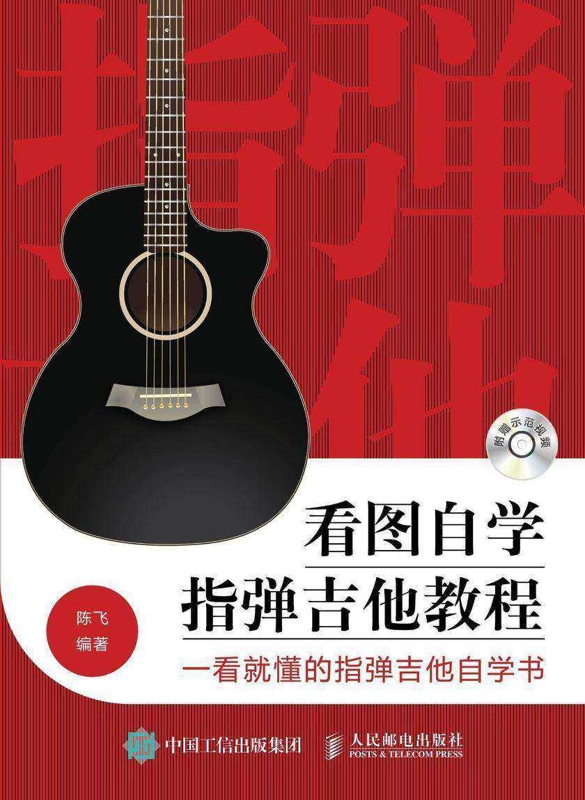 看图自学指弹吉他教程