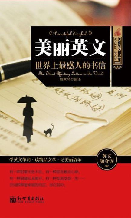 美丽英文袖珍馆Ⅱ:世界上最感人的书信