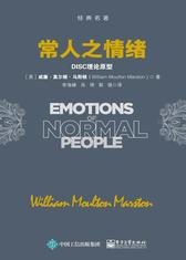 常人之情绪:DISC理论原型(试读本)