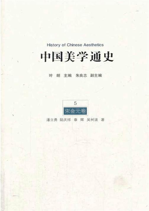 中国美学通史.第5卷,宋金元卷