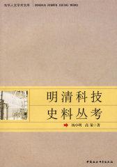 明清科技史料丛考(东华人文学术文库)(试读本)