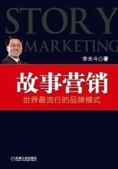 故事营销(试读本)