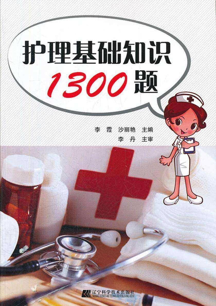 护理基础知识1300题