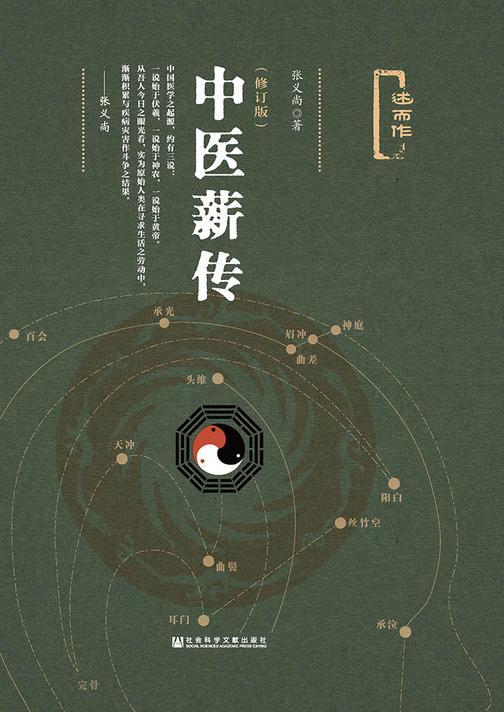 中医薪传(修订版)