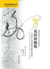 危险的愉悦:20世纪上海的娼妓问题与现代性