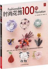 时尚花饰100例(试读本)