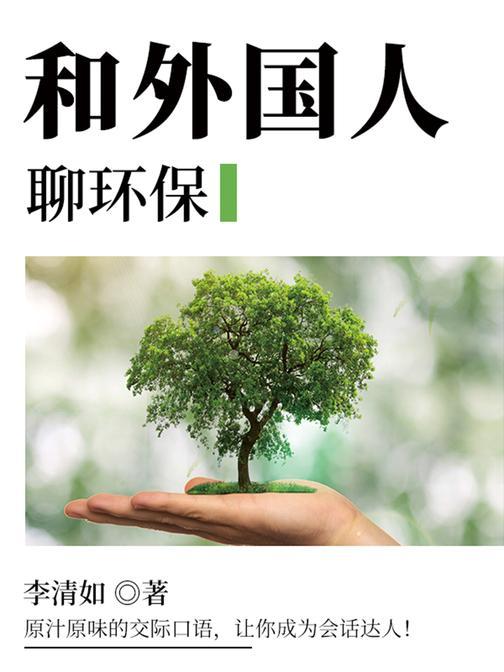 和外国人聊环保