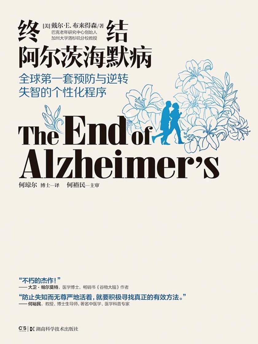 终结阿尔茨海默病——全球首套预防与逆转老年痴呆的个性化程序(全球公认神经科学领域专家戴尔·E.布来得森发明了有效预防与逆转阿尔茨海默病(老年痴呆)的治疗方案——