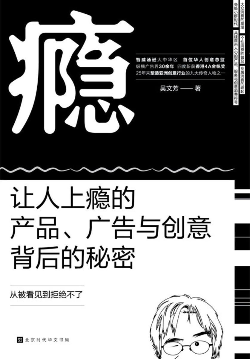 瘾:让人上瘾的产品、广告与创意背后的秘密(智威汤逊大中华区首位华人创意总监力作)