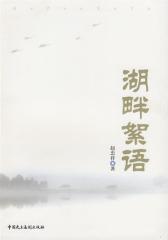 湖畔絮语(试读本)