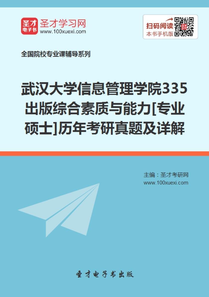 武汉大学信息管理学院335出版综合素质与能力[专业硕士]历年考研真题及详解