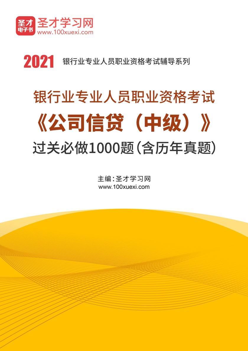 2021年上半年银行业专业人员职业资格考试《公司信贷(中级)》过关必做1000题(含历年真题)