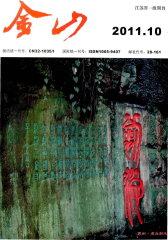 金山·下半月 月刊 2011年10期(电子杂志)(仅适用PC阅读)
