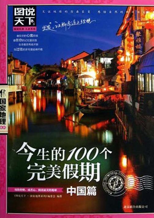 今生的100个完美假期(中国篇)