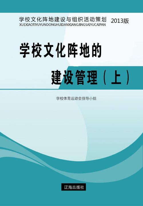 学校文化阵地的建设管理(上)