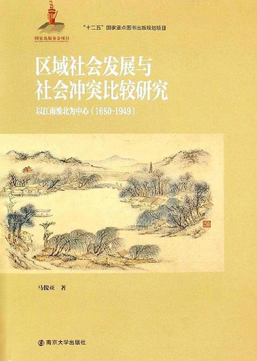 区域社会发展与社会冲突比较研究:以江南淮北为中心(1680~1949)