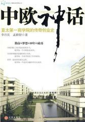 中欧神话:亚太  商学院的传奇创业史(试读本)