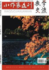 小作家选刊·教学交流(下旬) 月刊 2011年10期(电子杂志)(仅适用PC阅读)