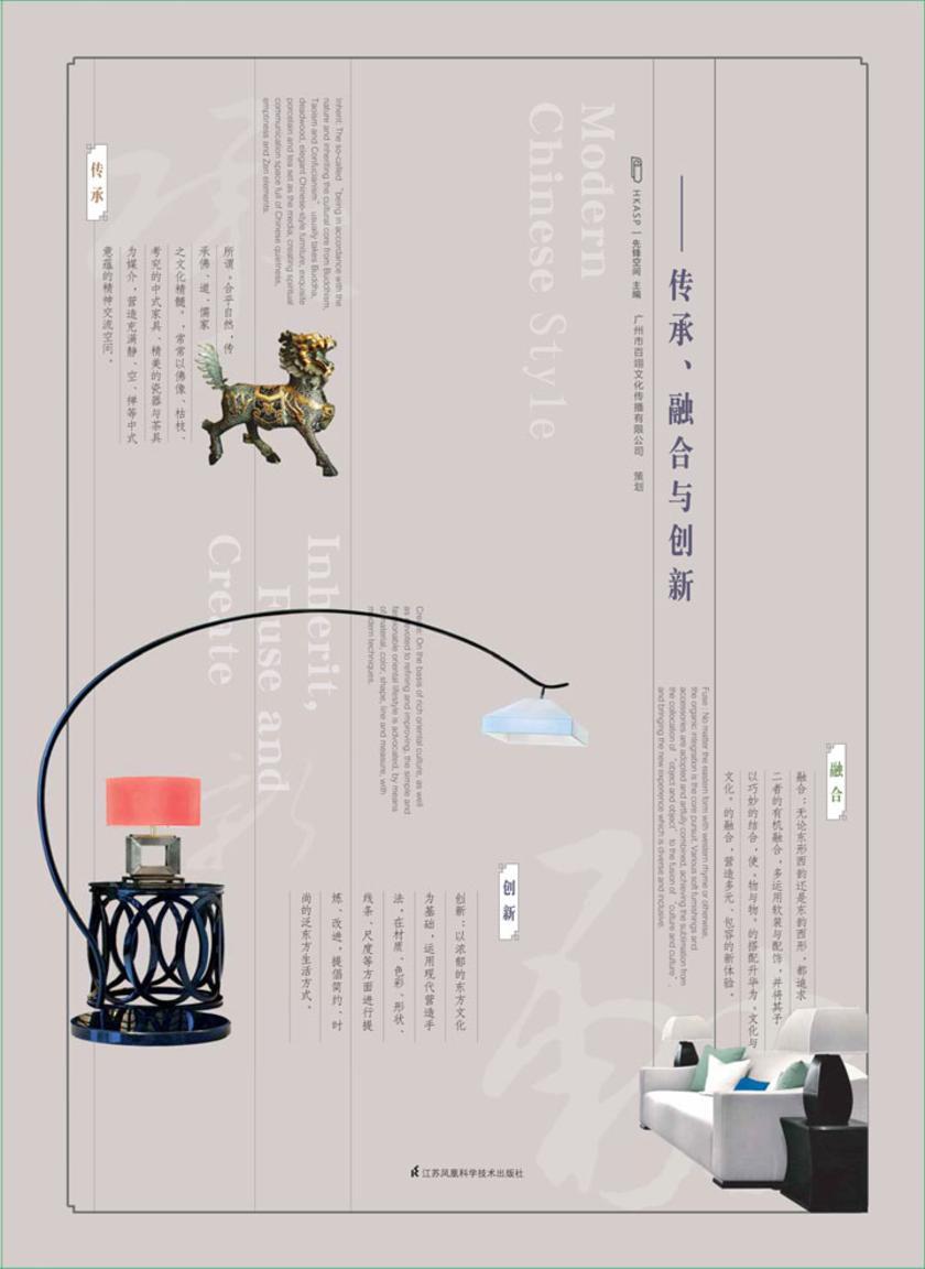 现代中式:传承、融合与创新(仅适用PC阅读)