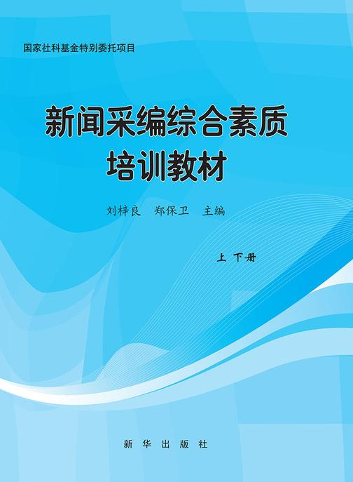 新闻采编综合素质培训教材(上下册)