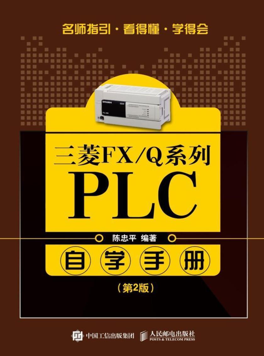 三菱FX/Q系列PLC自学手册(第2版)