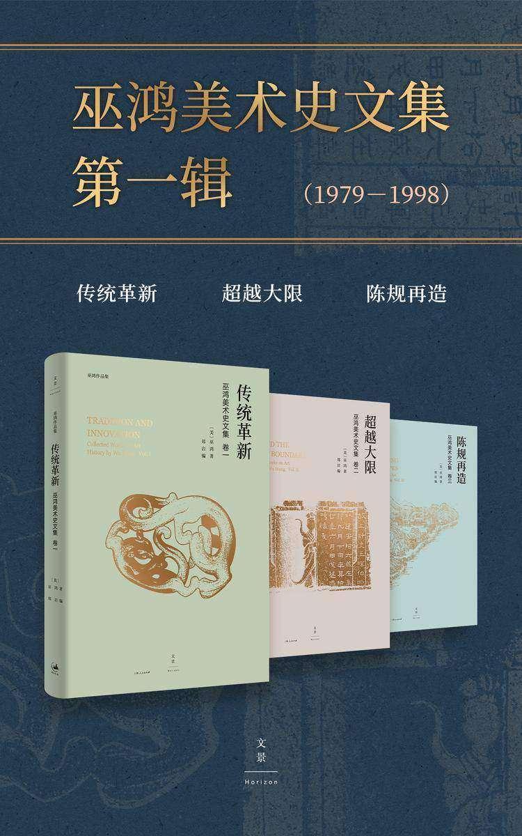巫鸿美术史文集第一辑(1979-1998)
