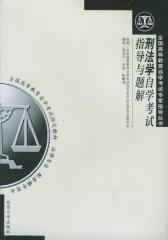 刑法学自学考试指导与题解(仅适用PC阅读)