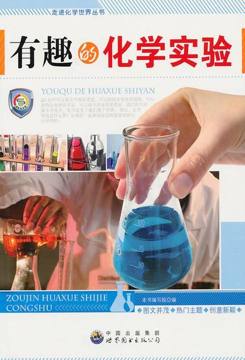 有趣的化学实验